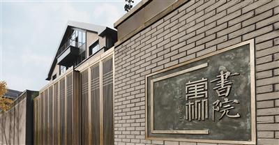 北京万柳书院会所